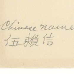 Letter from C. A. Nelson, Vice Principal, American-Chinese School, Mei Wa Kong, Canton, China to the Immigration Officer, San Francisco, California